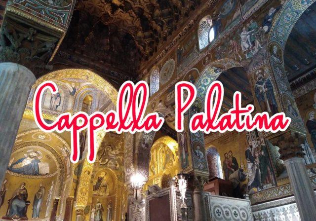 パラティーナ礼拝堂の見どころと開催中の特別展について