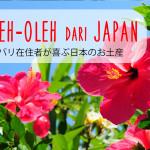 バリ在住者がもらって嬉しい日本のお土産 5つ