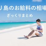 バリ島で働く日本人、ローカルのお給料の相場まとめ