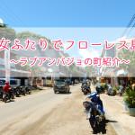 フローレス島ラブアンバジョの町紹介。ATM、WiFiカフェ、町スパ、おすすめワルン