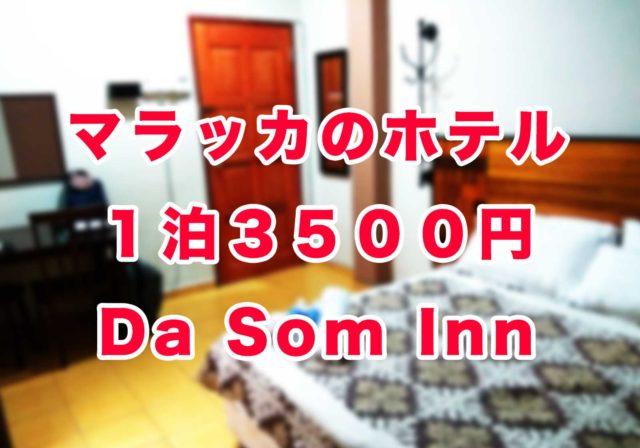 マラッカ中心地🌺ジョンカーストリート裏にあるバジェットホテル《Da Som Inn》3500円/泊