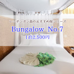 レンボンガン島に泊まろう:Bungalow No.7( 2,500円)のレビュー ★★★