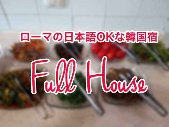 【2017年版】テルミニ駅から5分の日本語宿&韓国人宿『フルハウス』を紹介するよ(1泊30ユーロ)