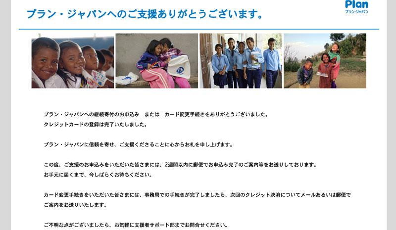 受付完了---プラン・ジャパンのボランティア・寄付で途上国の子どもに支援を。