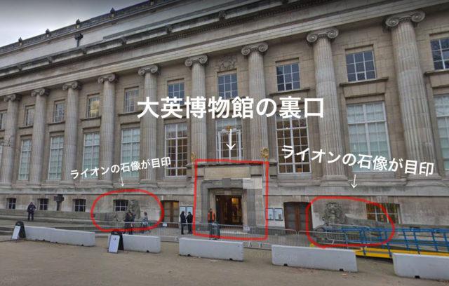大英博物館で待たずに入れる裏口の正確な場所【Google Map付き】