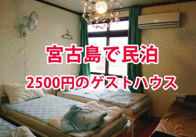 宮古島ひとり旅!イムギャービーチ至近のシービューゲストハウス 1泊2,500円の紹介