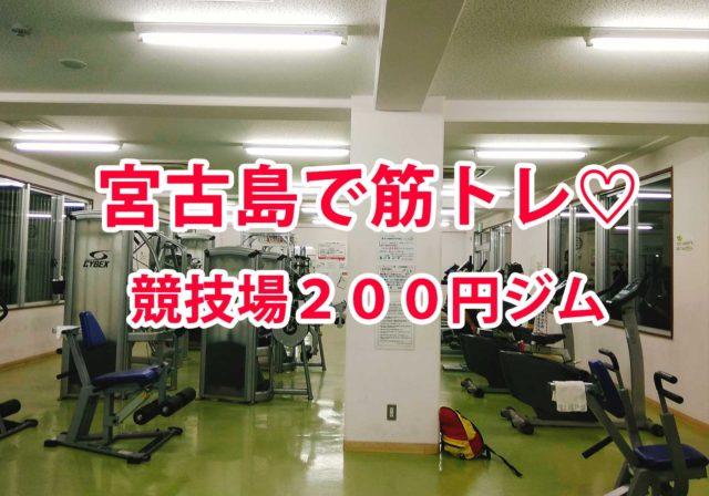 宮古島で筋トレするならここ一択!陸上競技場の200円ジムが落ち着く♡