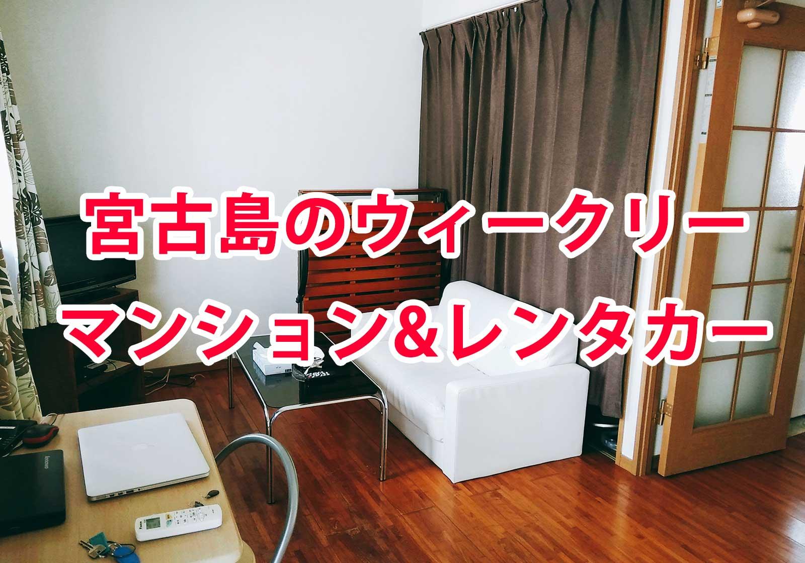 宮古島ひとり旅!ウィークリーマンション&レンタカー 1泊5,500円の紹介