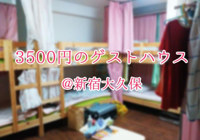 【新宿の絶対おすすめなゲストハウス】ひかりハウスのレビュー★★★★★