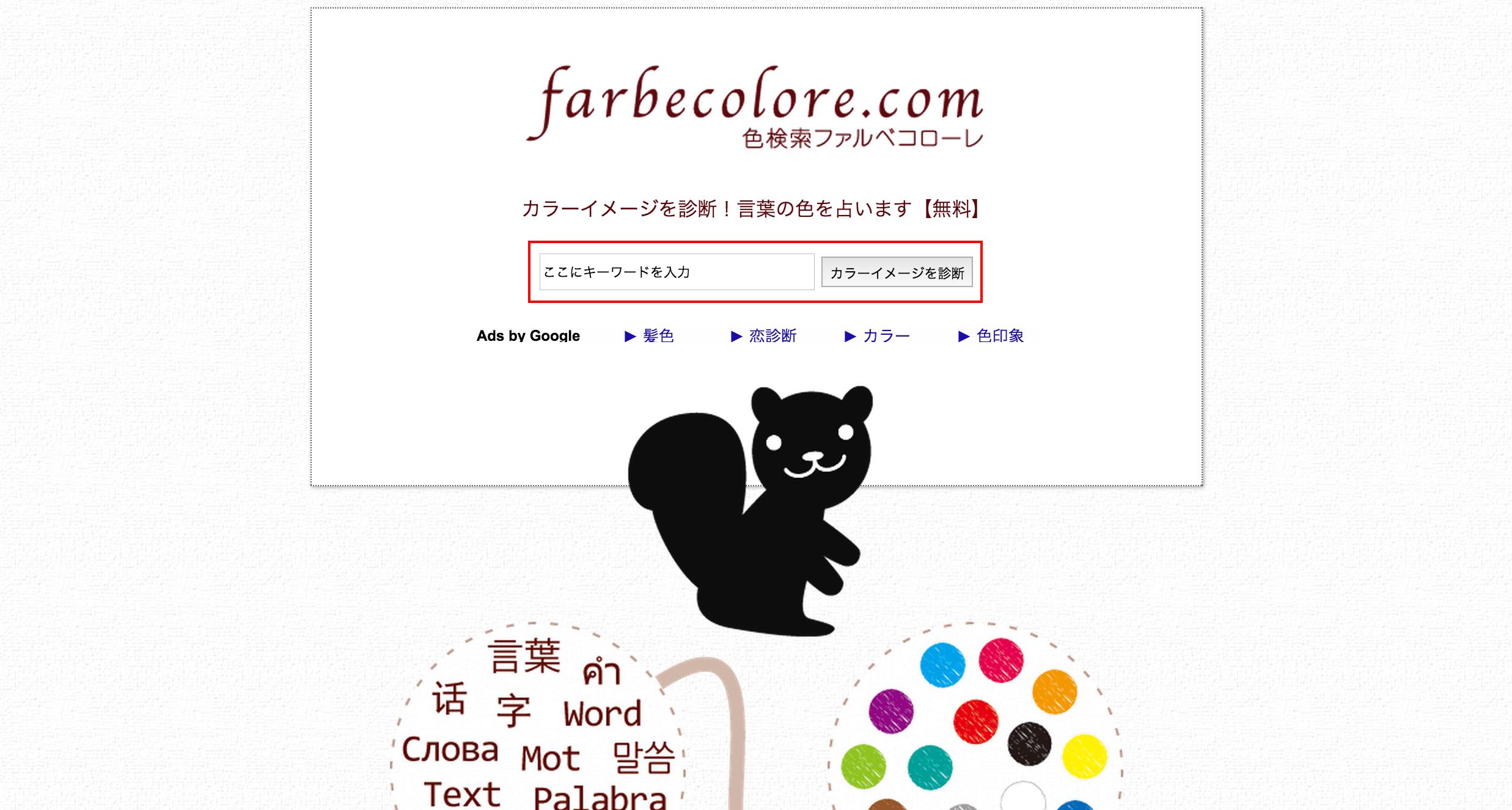 色検索ファルベコローレ   言葉のカラーイメージを診断します【当たる占い】