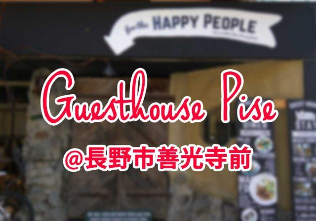 長野市善光寺まで徒歩5分!お洒落ゲストハウス Pise|ドミトリー3,000円