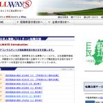 リクルートの先輩の会社:ウィルウェイズ(長野県松本市)