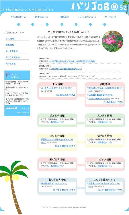 【新規サイト製作】 バリジョブ