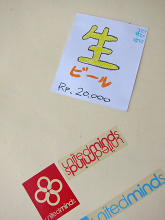 バリ島グルメ: 日本創作料理&B級グルメ? ワルンカケル