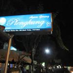 バリ島グルメ: なぜこんなに人気? Warung Plengkung (ワルンプレンクン)