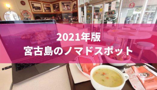 [2021年1月] 宮古島のノマドワークスポット7選 – Digital Nomad in Miyakojima