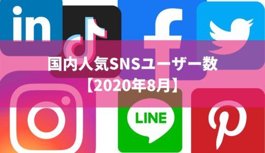 [2020年8月] 人気SNSユーザー数 – Popular Social Media in Japan