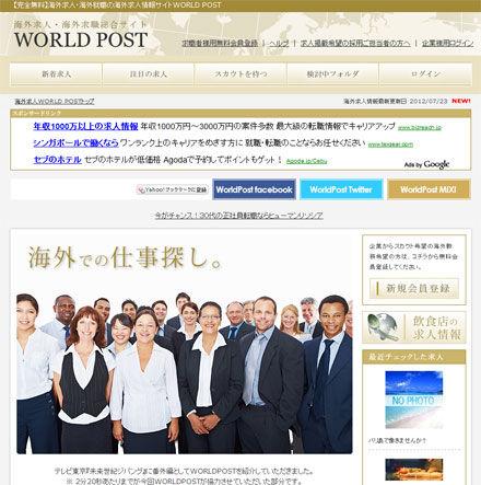 海外求人サイトのワールドポスト 他