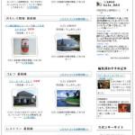 【新規サイト製作】 バリ島情報最前線