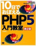 あたらしい言葉 PHP
