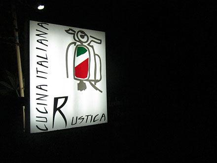 イタリア人ママンがいる家庭的なレストラン、ルスティカ