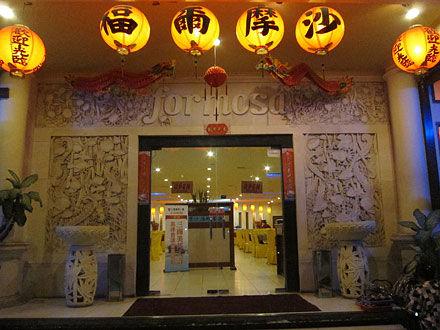 バリ島グルメ: フェイルーンの代打で行ってみた中華レストラン Formosa Restaurant
