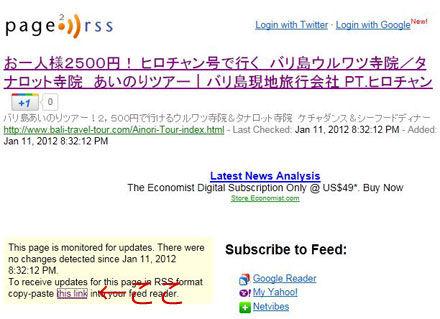 RSS がないウェブページからRSSを生成する Page2RSS