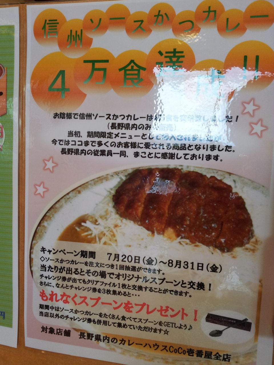 ココ壱の信州ソースカツカレーを食べました