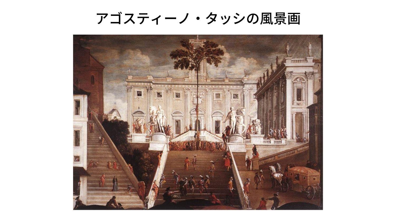 アゴスティーノ・タッシの風景画