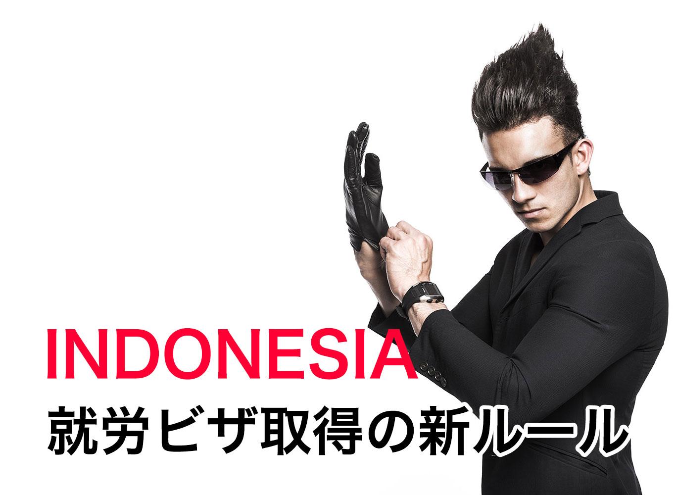 インドネシア 就労ビザ取得の新ルール