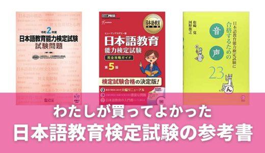 私が買った日本語教育検定試験の参考書 11冊を紹介します