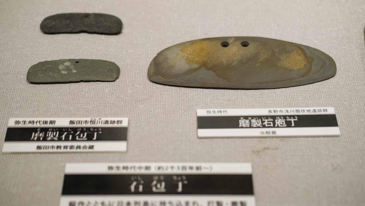 磨製石包丁
