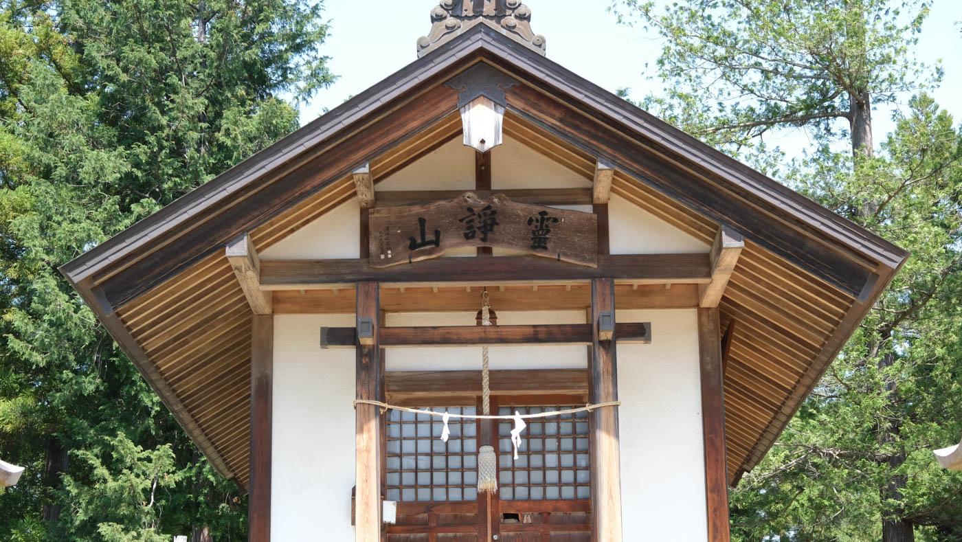 霊諍山の頂上にあるお寺