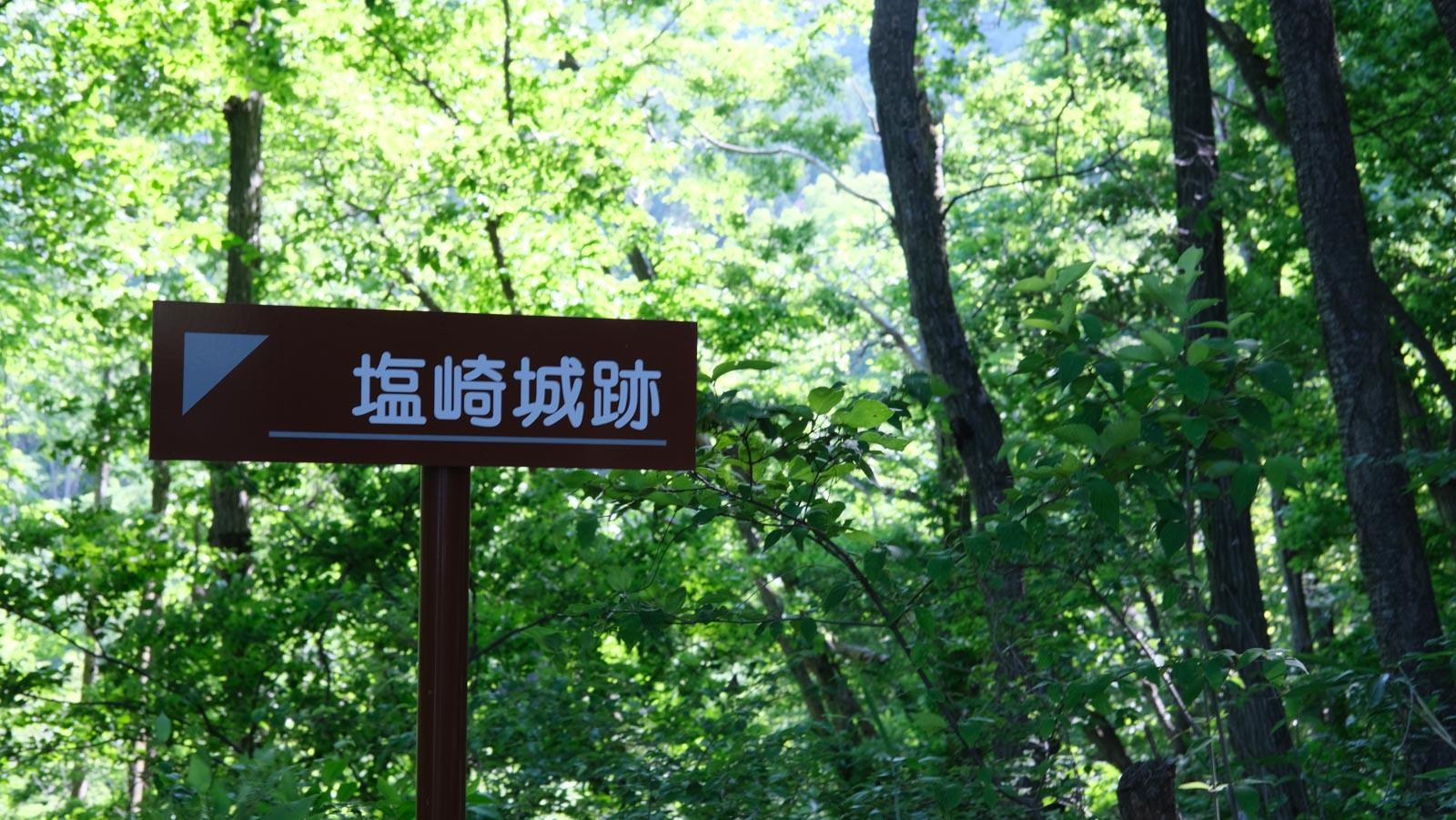 塩崎城跡の看板