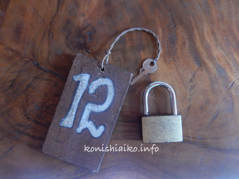 レンボガン部屋の鍵
