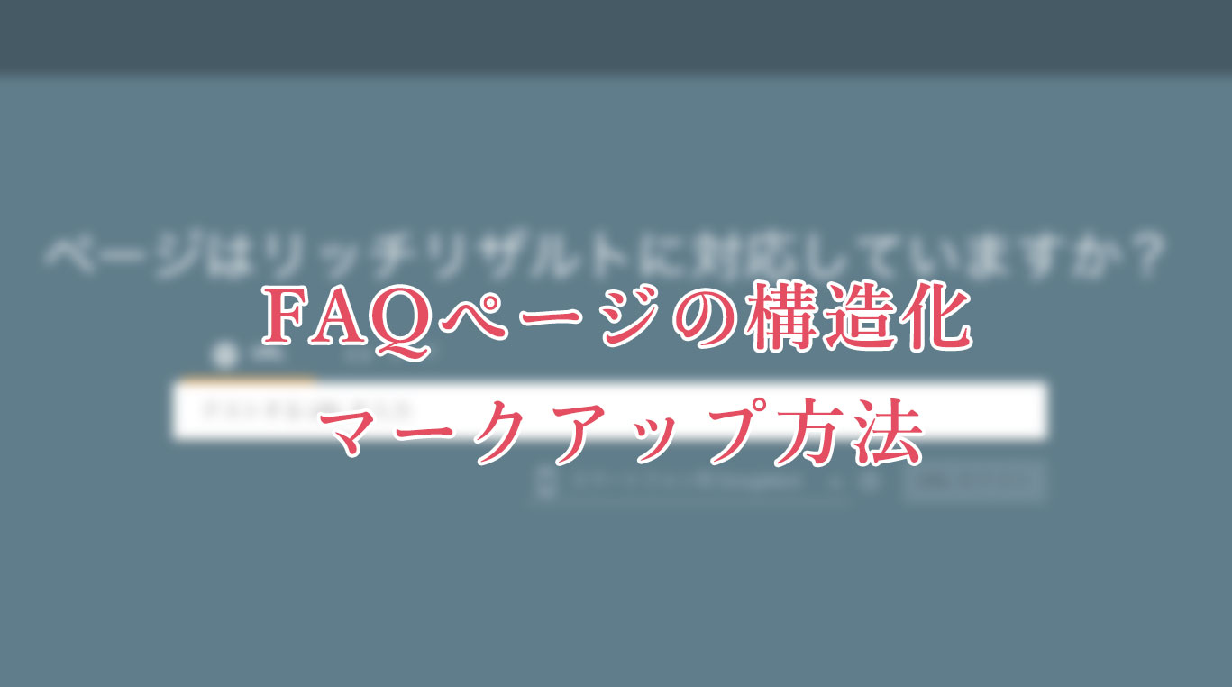 FAQページの構造化マークアップ方法(JSON-LD)