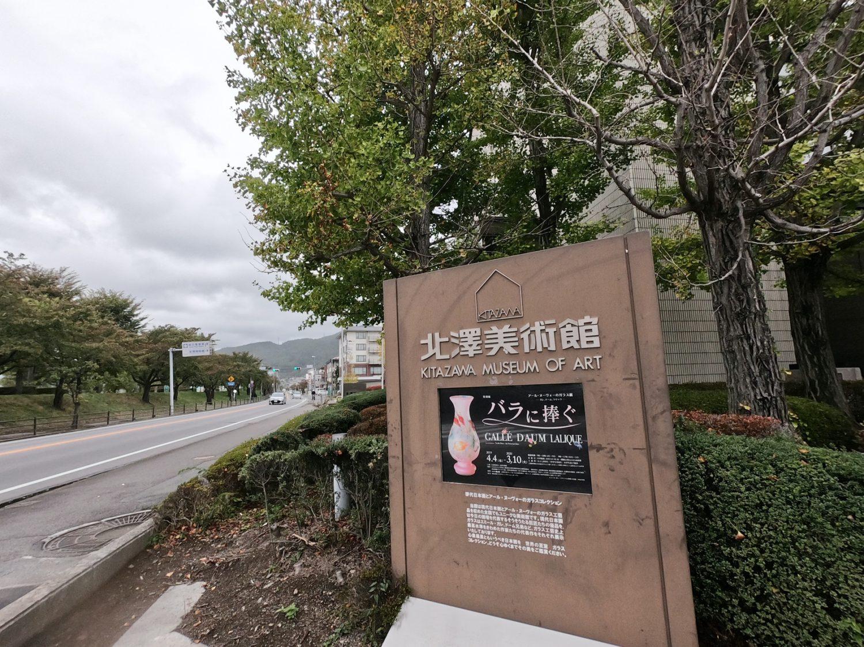 北澤美術館の入口