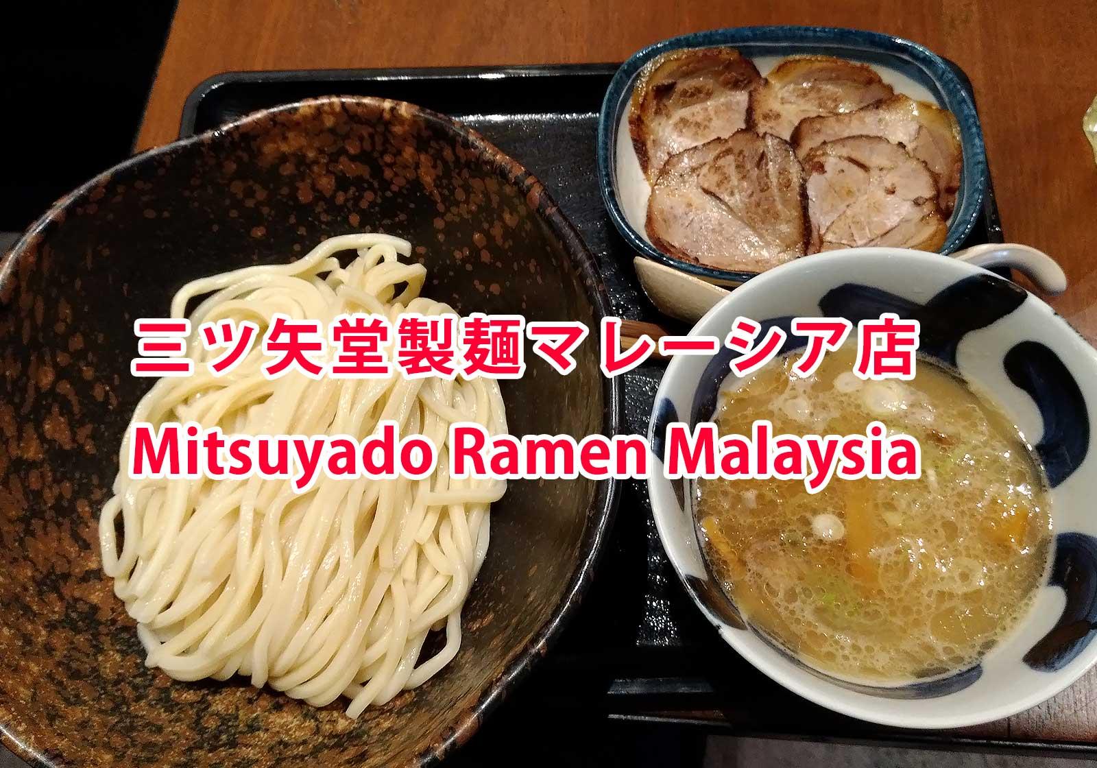 ゆず風味のつけ麺が大人気!三ツ矢堂製麺マレーシア店の紹介 〜Mitsuyado Ramen Malaysia〜