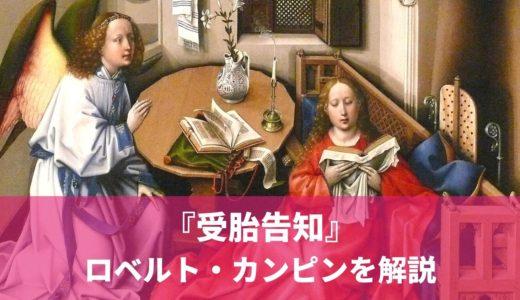 『メロードの祭壇画 / 受胎告知』ロベルト・カンピンを解説