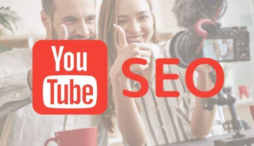 簡単YouTube SEO : 5分で分かる動画のテーマ&キーワードの選び方