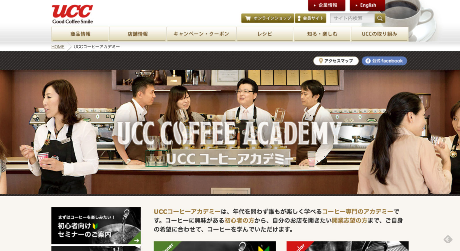 コーヒースクール