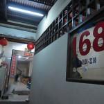 バリ島グルメ: 1年ぶり!餃子168(イロハ)