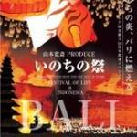 山本寛斎プロデュース『いのちの祭り』