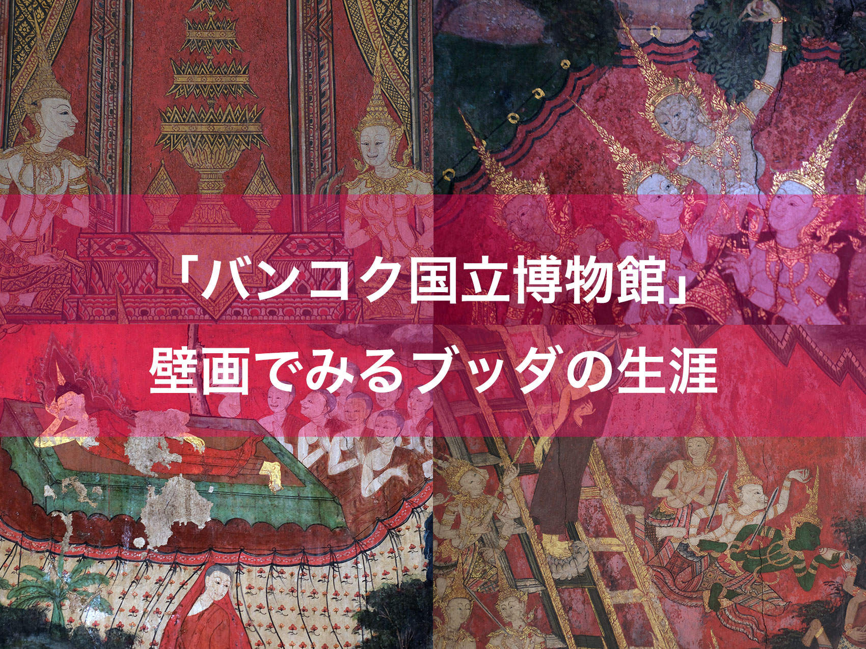 タイ・アート巡り① 仏教美術を知る!「バンコク国立博物館」で観るブッダの生涯