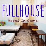 【2015年版】ローマのテルミニ駅から5分の韓国人宿『フルハウス』を紹介するよ(1泊30ユーロ)