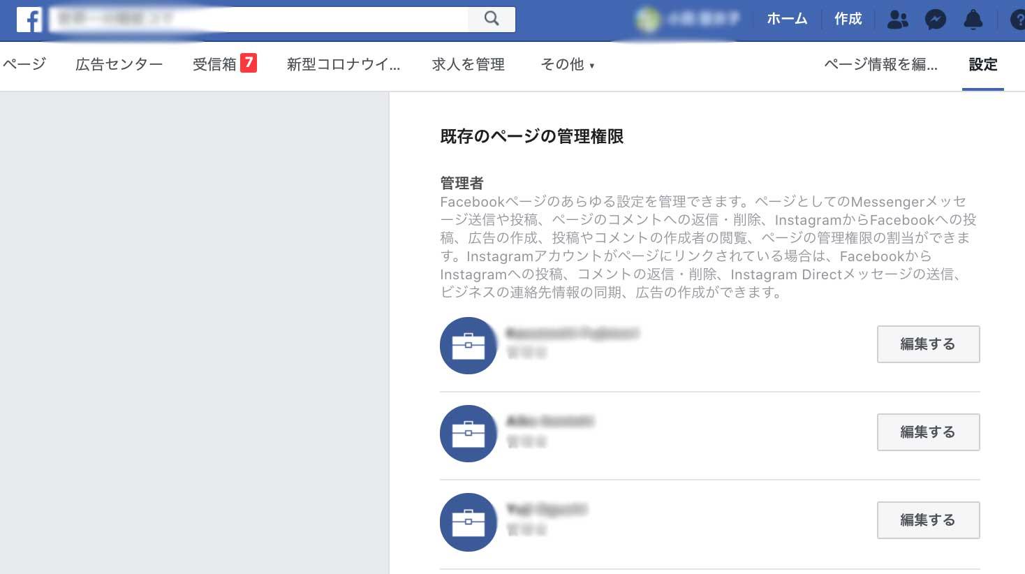 FBページの管理者から削除