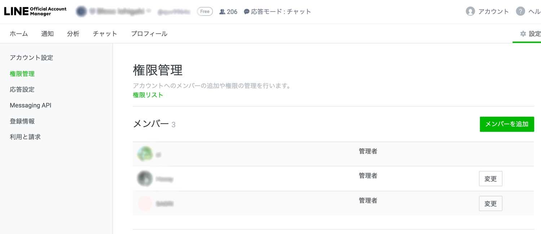 LINE Managerからメンバー削除