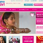 私のおすすめ募金先 ❤︎ NGOプラン・ジャパン