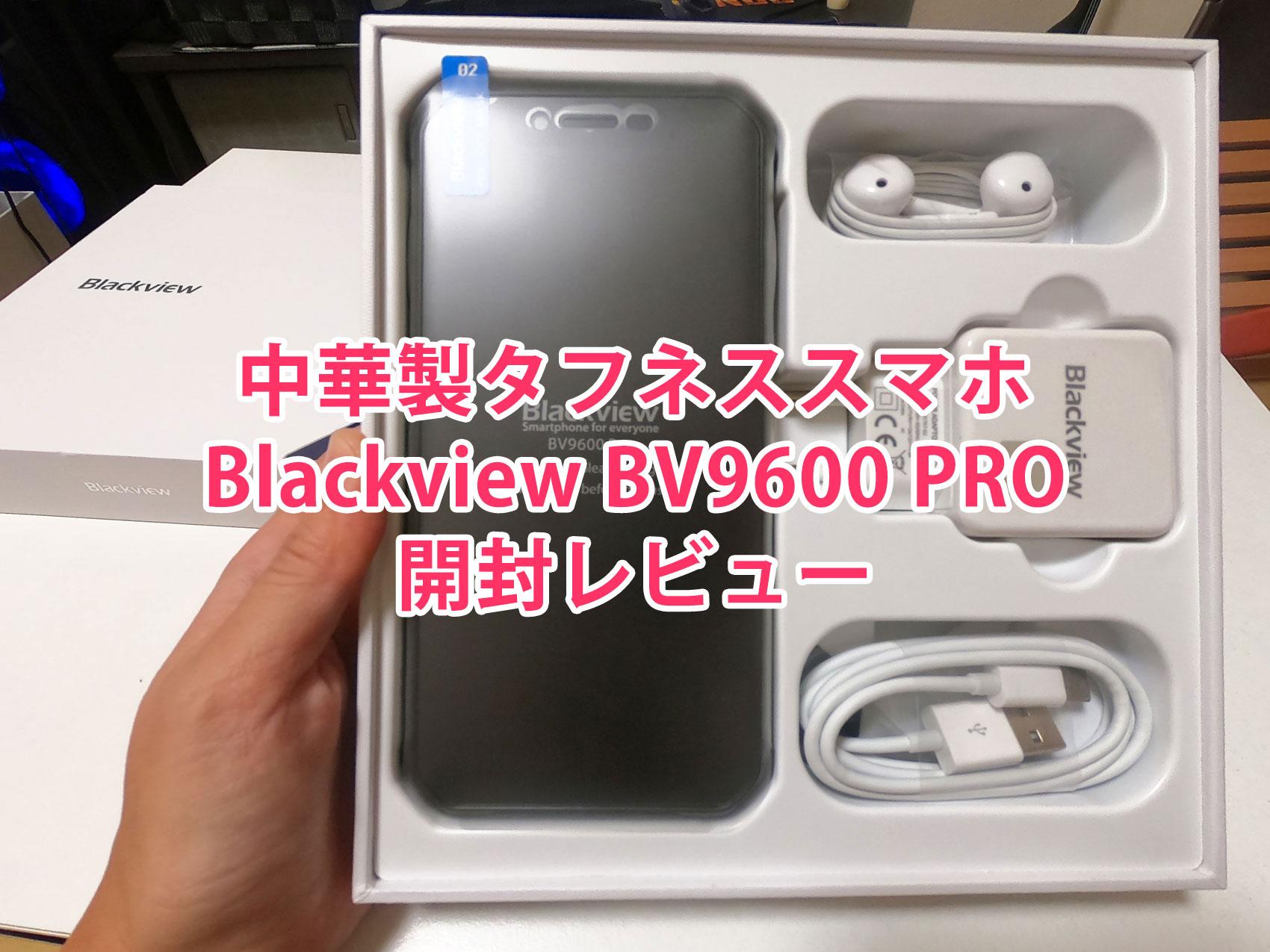中華製タフネススマホ★Blackview BV9600 PROをAliExpressで買ってみた