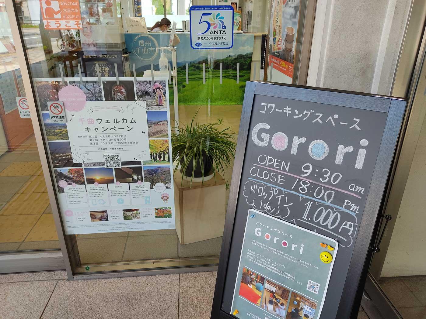 千曲市観光会館内 Gorori